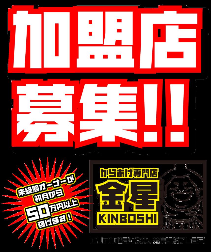 金星FCweb-スマホ版_kinnboshi-FC-key