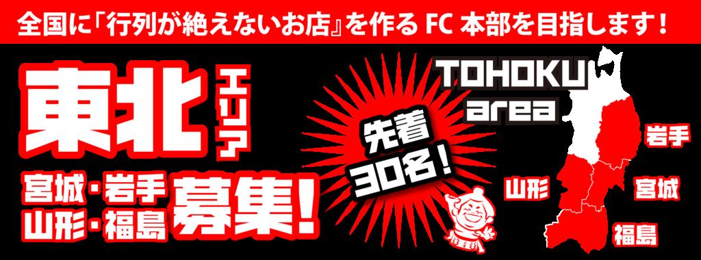 金星FCweb-5校_エリア制-東北