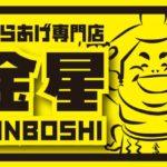 からあげ専門店 金星-KINBOSHI-