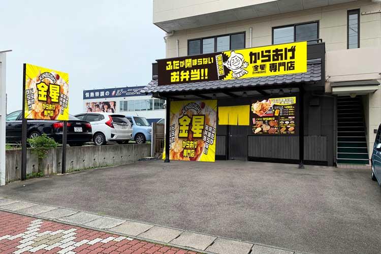 金星須賀川店-外観