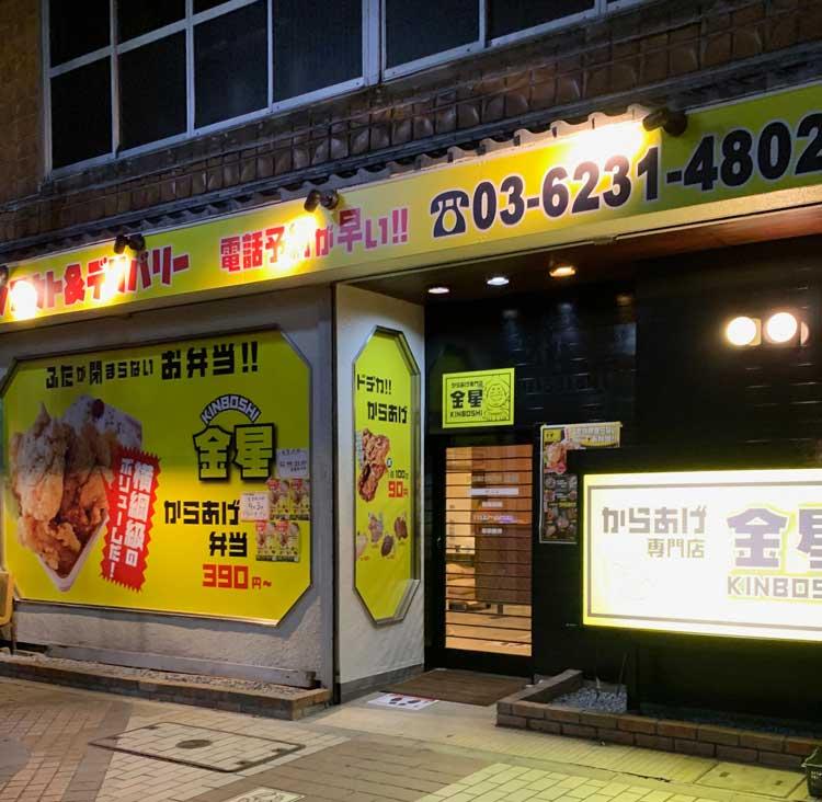 金星 松江店