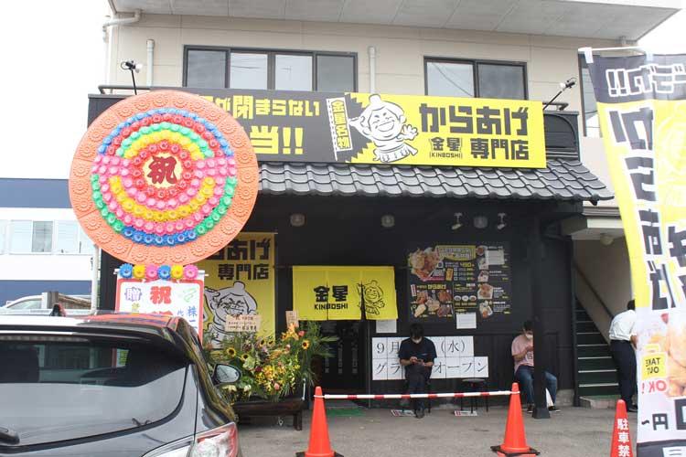 金星 須賀川店